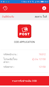 ThailandPost COD  Apps For Pc – [windows 7/8/10 & Mac] – Free Download In 2021 1