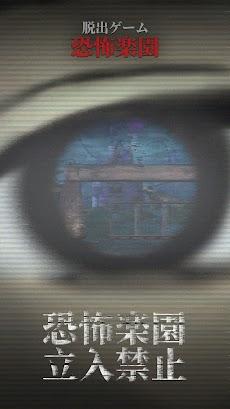 脱出ゲーム - 謎解き ホラー遊園地のおすすめ画像1