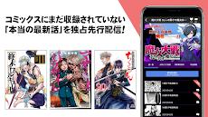 マンガほっと - 人気・名作マンガが毎日読める漫画アプリのおすすめ画像3