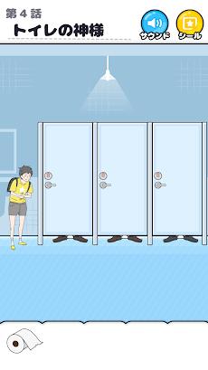 ラッキーボーイ -脱出ゲームのおすすめ画像4