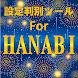 パチスロ HANABI 高精度設定判別 - Androidアプリ