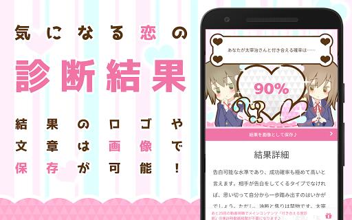 u4ed8u304du5408u3048u308bu5ea6u8a3au65adu2015u3042u306au305fu306eu604bu611bu6210u529fu78bau7387uff1fuff1f  screenshots 3