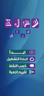 وصلة كراش 3.0.9 screenshots 1