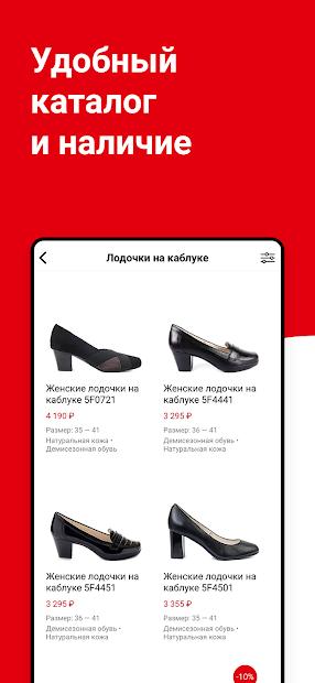 Юничел: интернет магазин обуви
