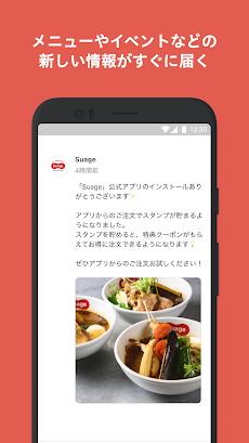 北海道スープカレー Suageのおすすめ画像2