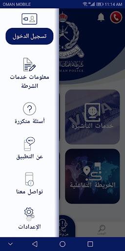 ROP - Royal Oman Police  Screenshots 3