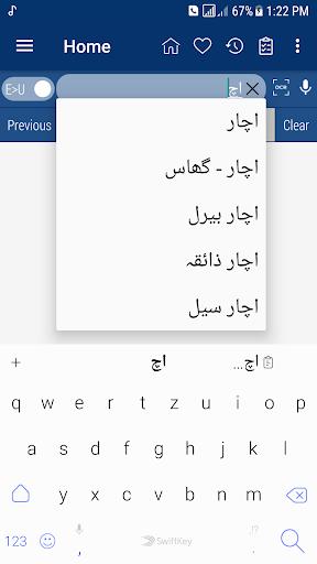 English Urdu Dictionary apktram screenshots 4