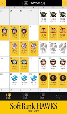 ホークス試合日程表のおすすめ画像1