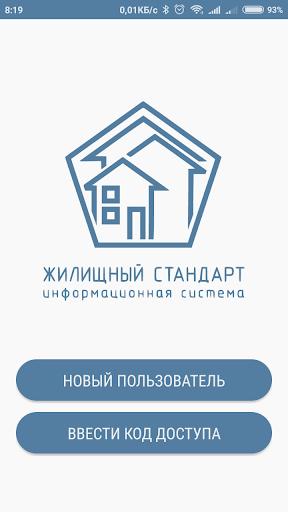 АСУ Жилищный Стандарт. Сотрудник УК 2.41 screenshots 1