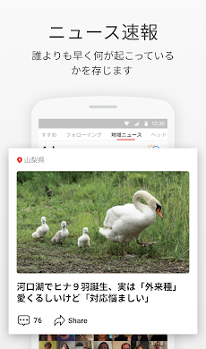 NewsBreak: 地域のニュース速報と日本のヘッドラインのおすすめ画像2