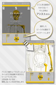 あそんでまなべる 人体模型パズルのおすすめ画像3