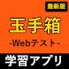 玉手箱 webテスト ~テストセンター 就職試験 非言語 gab 2020年卒 新卒 向け~ - Androidアプリ