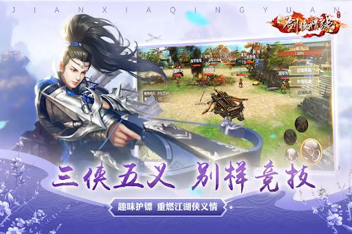 u5251u4fa0u60c5u7f18(Wuxia Online) -  u65b0u95e8u6d3eu4e0au7ebf 1.14.1 screenshots 5