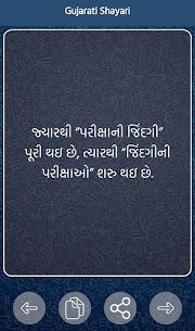 Gujarati Shayari 4