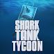 Shark tankタイクーン