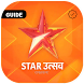 Star Utsav HD - Live TV Channel India Serial Guide