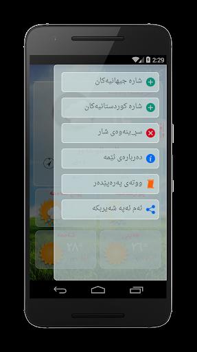 Kurdistan Weather- Kash u06a9u0648u0631u062fu06cc  Screenshots 5