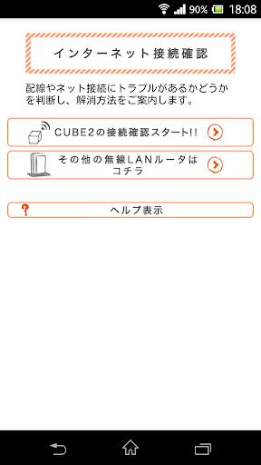 au Wi-Fi接続ツール(〜2015春モデル)  screenshots 4