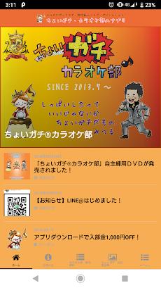 ちょいガチ・カラオケ部公式アプリのおすすめ画像1