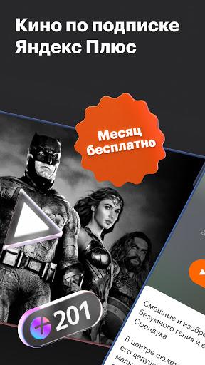 КиноПоиск: фильмы в HD и сериалы онлайн  screenshots 2