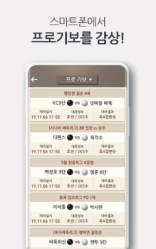 ub137ub9c8ube14ubc14ub451 31.2 screenshots 4