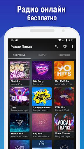 Russian Radio App online. Radio Russia  screenshots 1