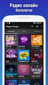 Russian Radio App online. Radio Russia 2021.07.25