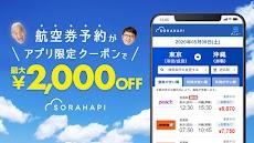 格安航空券 ソラハピ 国内航空券の予約アプリ 検索・比較してお得に予約のおすすめ画像1