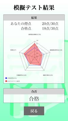 運行管理者試験 (貨物)「30日合格プログラム」のおすすめ画像2