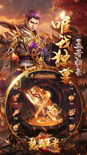 Blood & Legend:Dragon King,hero mobile online game  screenshots 2