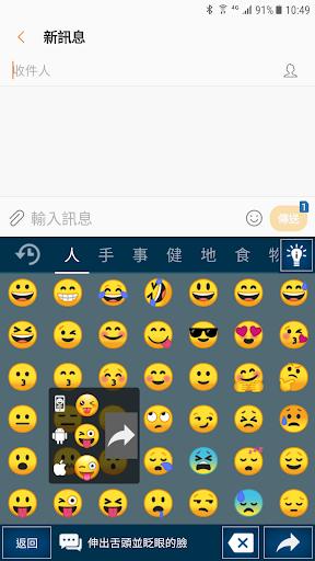 Chaozhuyin 3.3.12 Screenshots 2