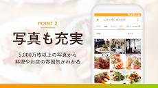 食べログ お店探し・予約アプリ - ランキングとグルメな人の口コミから飲食店検索のおすすめ画像3