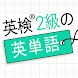 英検®2級の英単語1130 - 英語学習アプリ・無料で勉強が出来る単語帳アプリ・リスニング機能搭載 - Androidアプリ