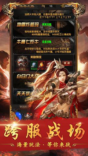 Idle Legendary King-immortal destiny online game 1.3.3 screenshots 5
