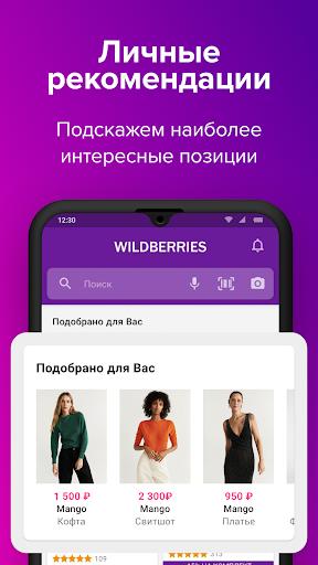 Wildberries android2mod screenshots 4