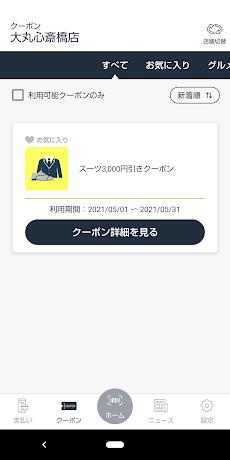 大丸・松坂屋アプリのおすすめ画像2