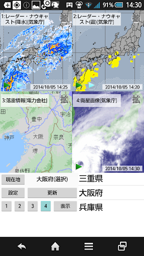 レーダー 天気 大阪 雨雲