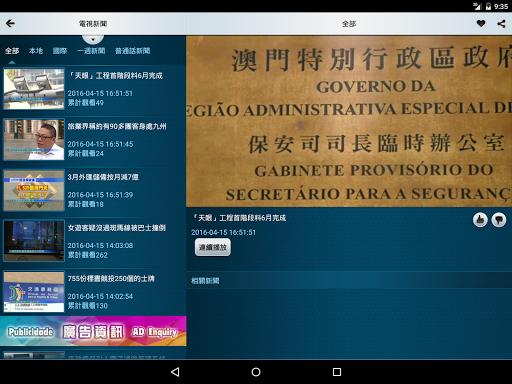 u6fb3u5ee3u8996 TDM 1.3.26 Screenshots 4