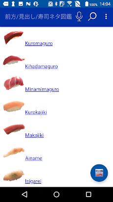 寿司ネタ図鑑(小学館)のおすすめ画像5
