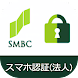 スマホ認証 - Androidアプリ