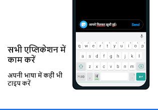 Hindi Keyboard screenshot thumbnail