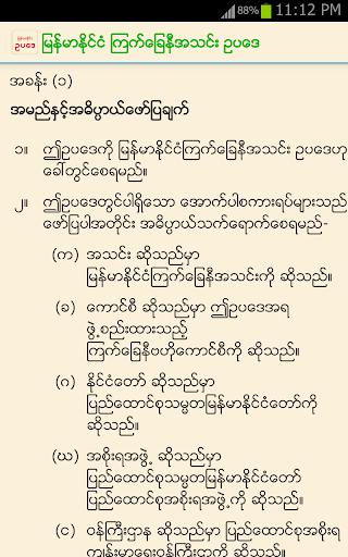Myanmar Law  Screenshots 4