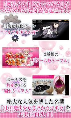 【777NEXT】SLOT魔法少女まどか☆マギカのおすすめ画像2