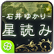 石井ゆかり 星読み - Androidアプリ