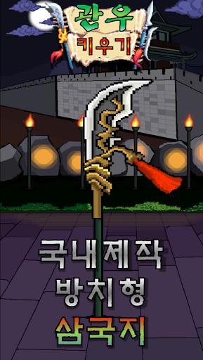 관우 키우기 - 국산 삼국지 방치형 RPG 1.59 screenshots 1