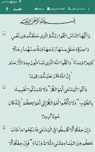 Holy Quran, Adhan, Qibla Finder - Haqibat Almumin 8.4.9 Screenshots 10
