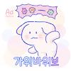 Aa가위바위보™ 한국어 Flipfont 대표 아이콘 :: 게볼루션