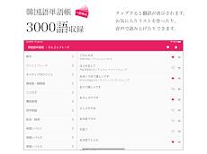 韓国語単語帳のおすすめ画像3