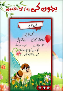 Kids Poems in Urdu: Bachon ki Piyari Nazmain