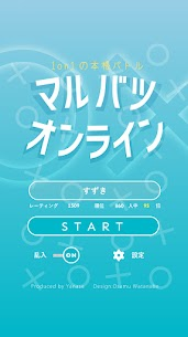 お手軽クイズ  マルバツオンライン  For Pc, Windows 10/8/7 And Mac – Free Download (2021) 1